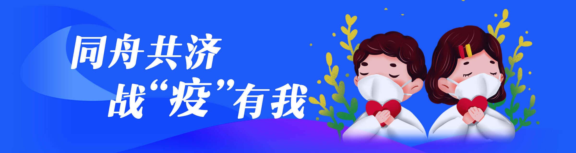 """连尚文学""""同舟共济,战'疫'有我"""" 主题征文活动"""